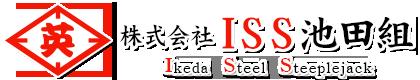姫路市で鉄骨建方工事を営む『株式会社ISS池田組』ではスタッフ求人募集中!