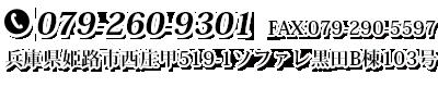 電話:079-260-9301